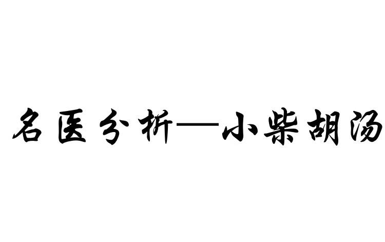 小柴胡汤证候分析
